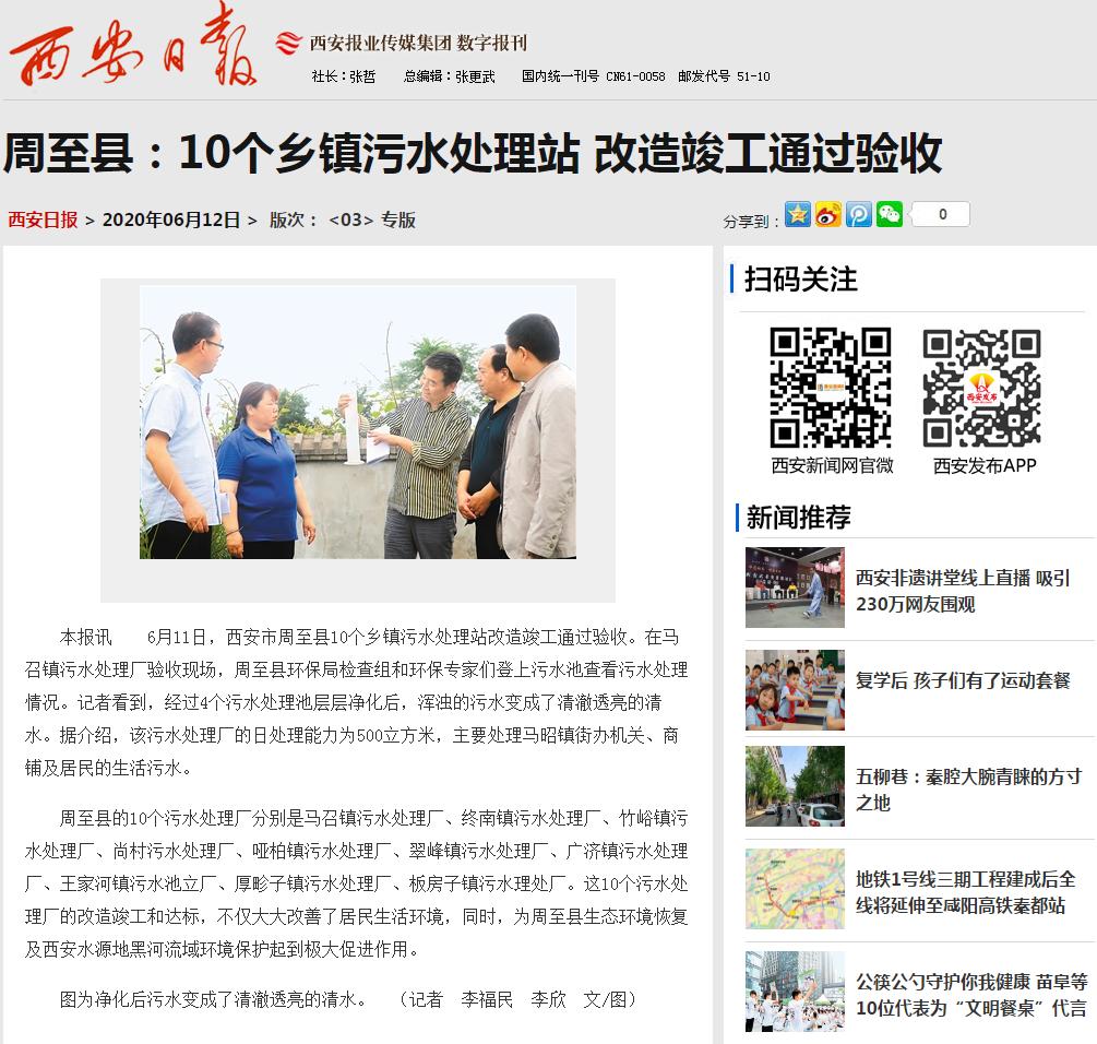 公司承担的周至县10个乡镇污水处理站 改造工程获得西安市媒体